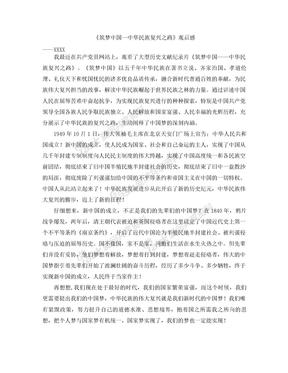 《筑梦中国—中华民族复兴之路》观后感