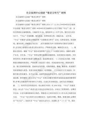 """社会福利中心创建""""敬老文明号""""材料"""