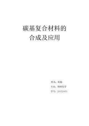 现代材料化学论文