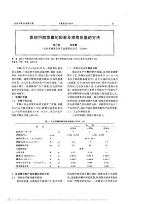 影响甲醇质量的因素及提高质量的方法