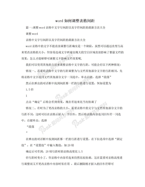 word如何调整表格间距