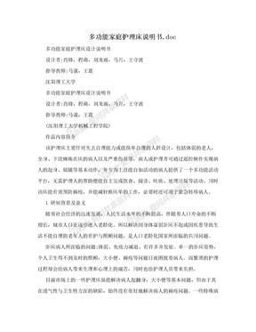多功能家庭护理床说明书.doc