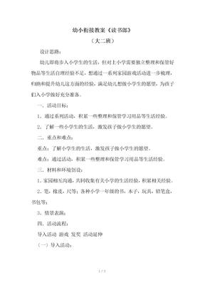大班幼小衔接教案(2)