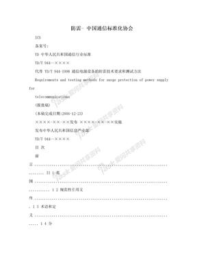 防雷- 中国通信标准化协会