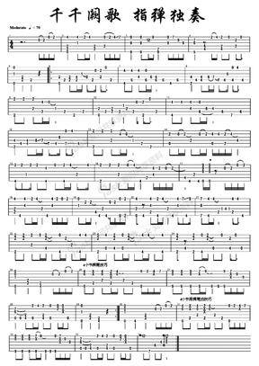 90页木吉他独奏谱