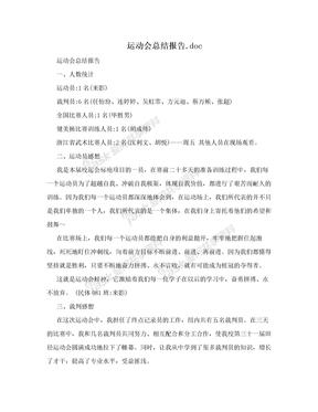 运动会总结报告.doc