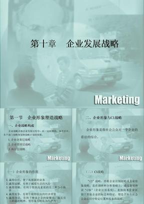企业发展规划ppt课件