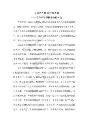 寻感动人物 续传统美德——毛泽东思想概论心得体会