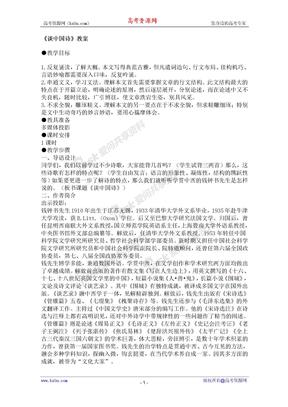 2011年高二语文教案:3.10《谈中国诗》(新人教版必修5)