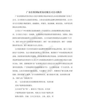 广东信基国际贸易有限公司公司简介