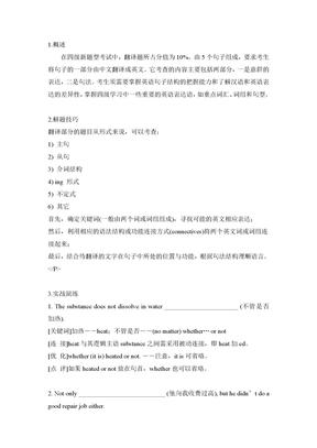 大学英语四级翻译题大全