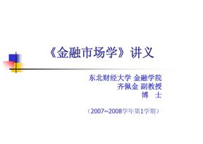 金融市场学(课件)
