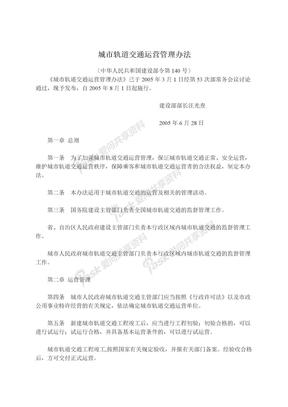 城市轨道交通运营管理办法(建设部140号令)
