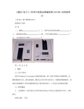 [通信/电子]三星单片机烧录器编程器SSP100 应用说明v2