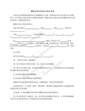 解除劳动合同协议书范本3篇