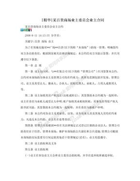 [精华]某百货商场业主委员会业主合同