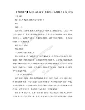 【精品推荐】[心得体会范文]教师实习心得体会总结_8873