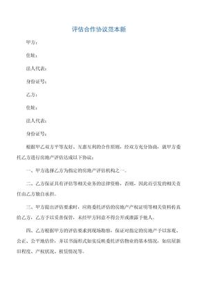 【财会审计合同】评估合作协议范本新