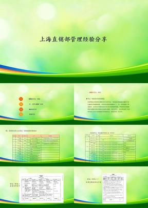 上海食用油直销部管理经验分享(ppt 33页)