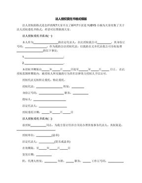 法人授权委托书格式模版