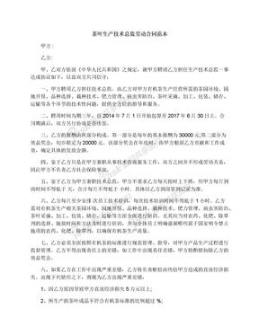 茶叶生产技术总监劳动合同范本