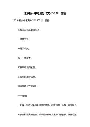 江苏扬州中考满分作文600字:留香