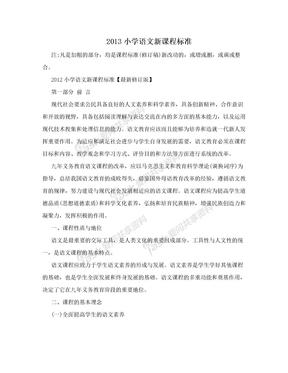 2013小学语文新课程标准
