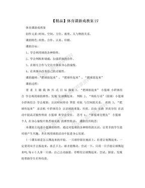 【精品】体育课游戏教案27