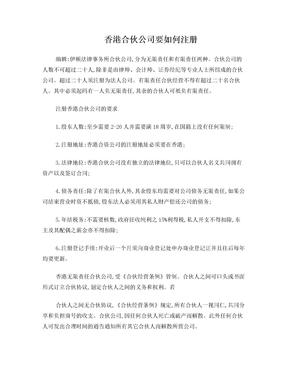 香港合伙公司要如何注册