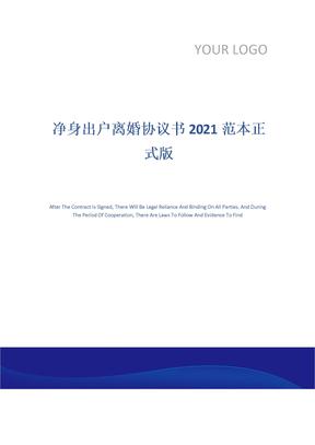 净身出户离婚协议书2021范本正式版