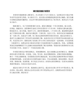 银行简历自我介绍范文