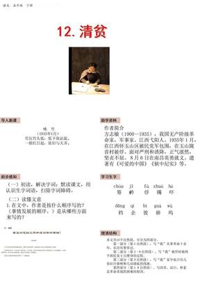 语文 五年级 下册2