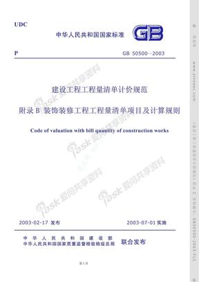 清单计价规范GB50500-2003B