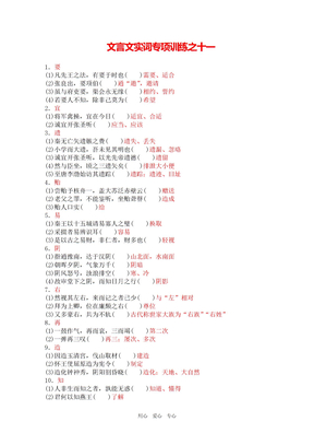 2010高考文言文实词专项训练(练习十一)
