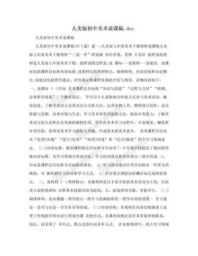 人美版初中美术说课稿.doc