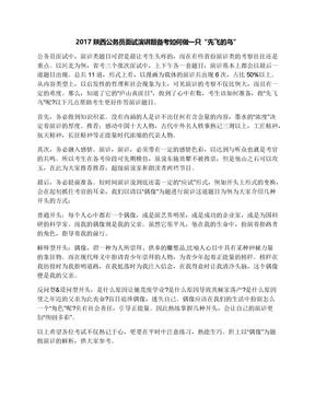 """2017陕西公务员面试演讲题备考如何做一只""""先飞的鸟"""""""