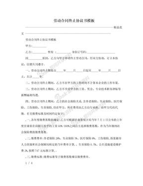 劳动合同终止协议书模板