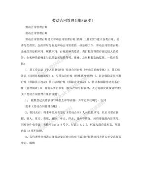 劳动合同管理台账(范本)