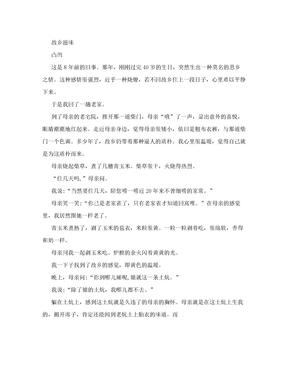 中考语文阅读带答案  故乡滋味