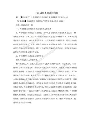 上海房屋买卖合同纠纷