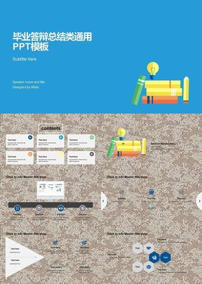 毕业答辩总结类通用PPT模板2314
