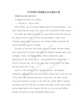 [中学教育]雾都孤儿英文版读后感