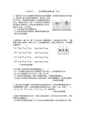 (精心整理)初中物理竞赛题汇编—浮力