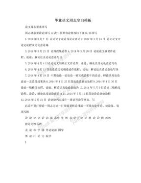 毕业论文周志空白模板