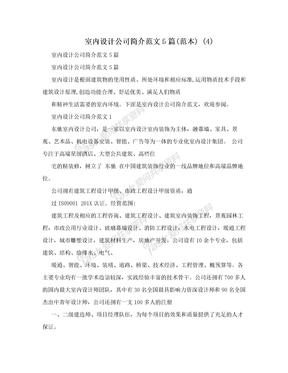 室内设计公司简介范文5篇(范本) (4)