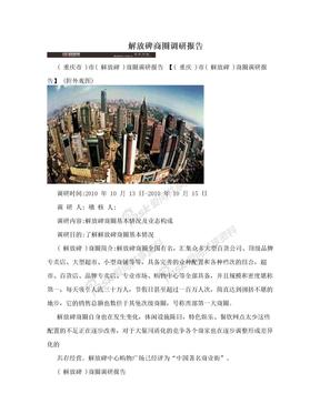 解放碑商圈调研报告