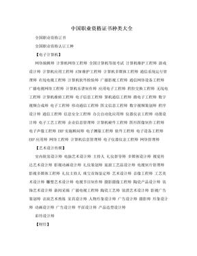 中国职业资格证书种类大全
