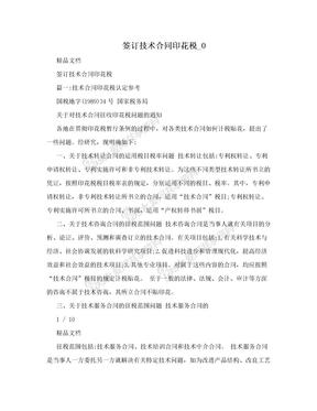 签订技术合同印花税_0