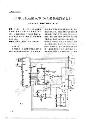 51单片机系统A_D_D_A转换电路的设计