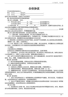 合伙分红协议书836